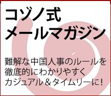 コゾノ式メールマガジン