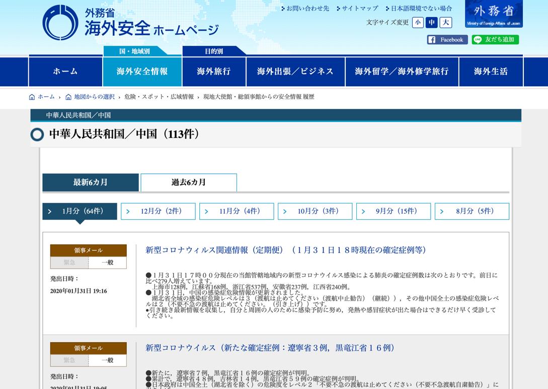 日本外務省_海外安全HP